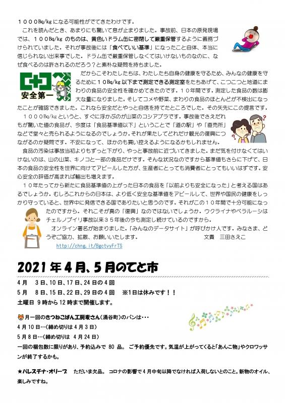 ミニ通信版下2021年4月 (1)-03