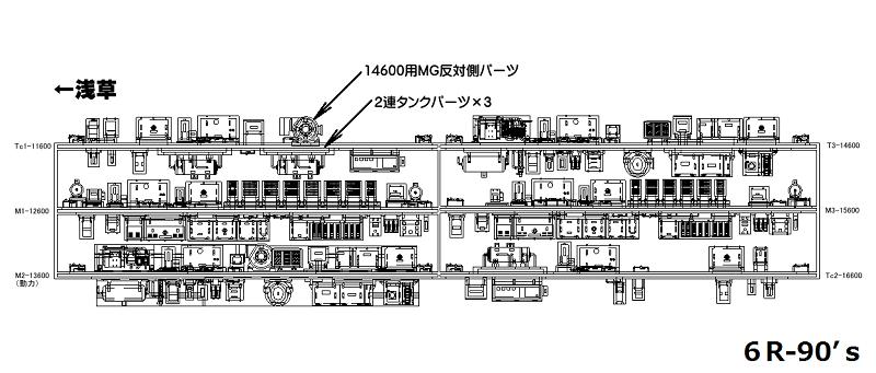 東武10000系6R90s説明
