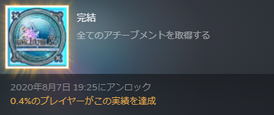 Steam版FF10-2 実績コンプ