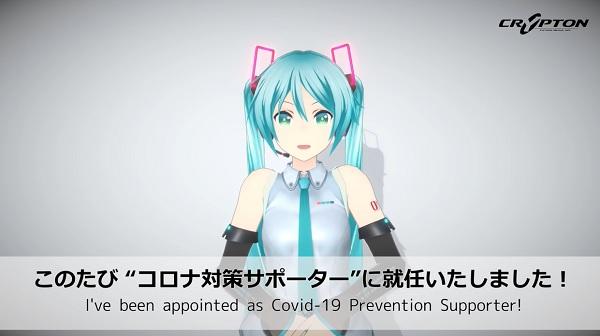 hatsunemikucovidpreventionsupport.jpg