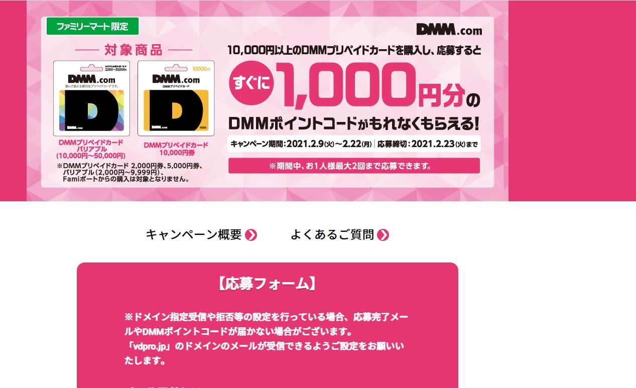 ファミマDMMカードキャンペーン2021