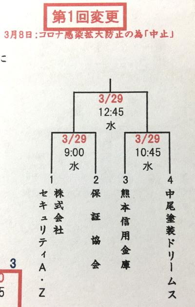 IMG_5837 29日組み合わせ