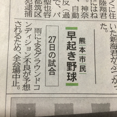 IMG_6998 縮小25日夕刊
