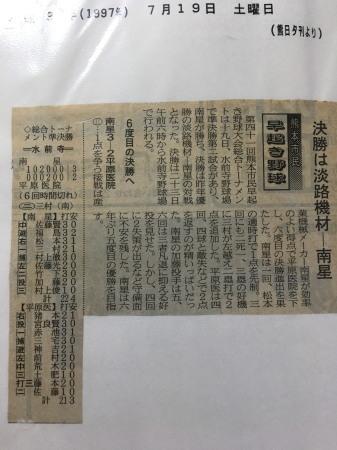 IMG_7296宮良新聞