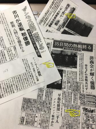 IMG_7482新聞切り抜き (2)