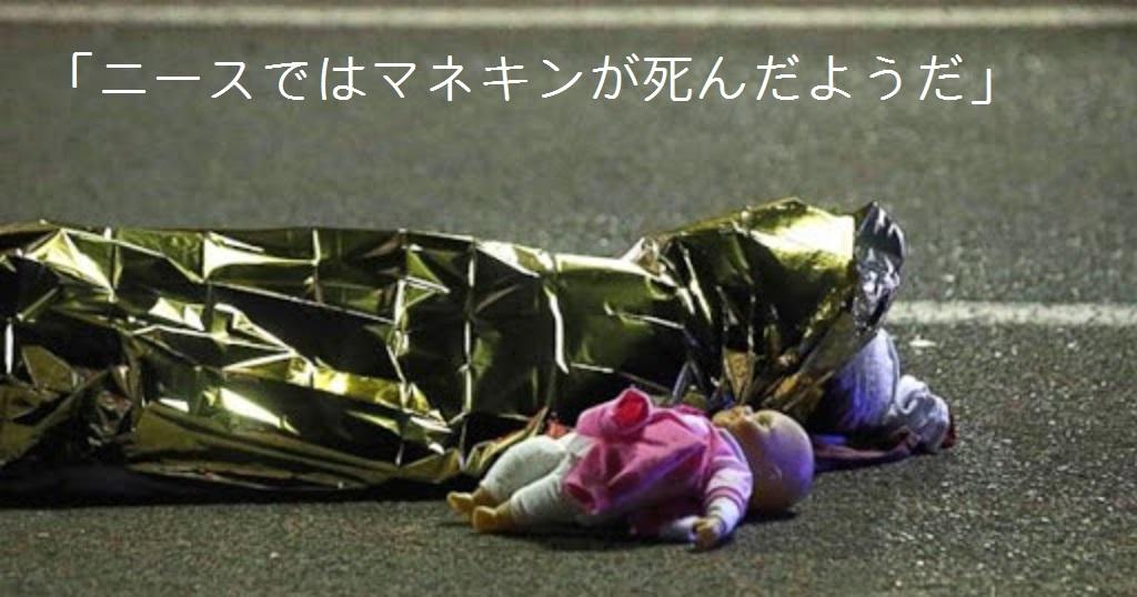 ニースではマネキンが死んだようだa