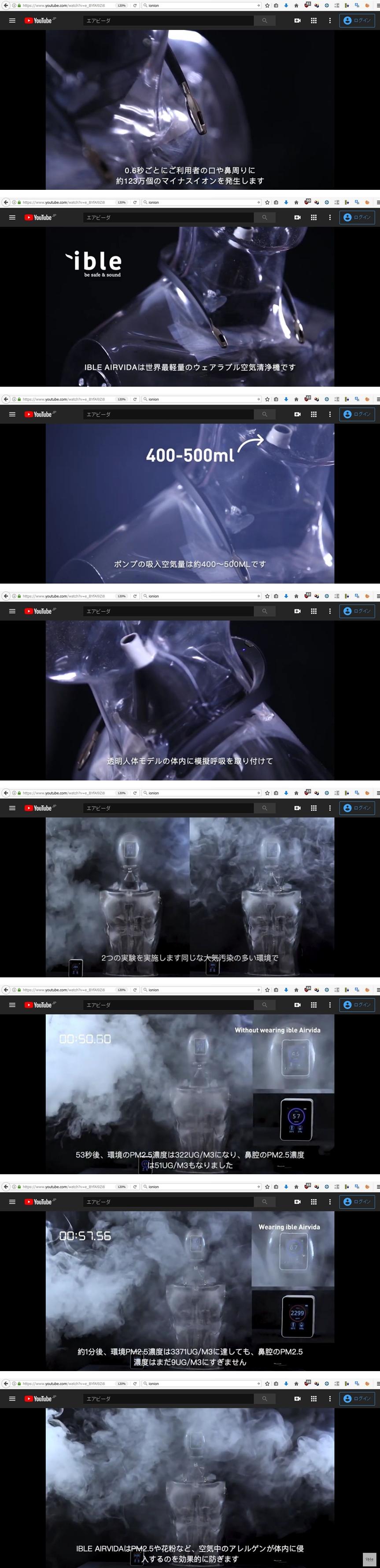 マイナスイオンを発生する首掛けタイプ エアビーダの動画から