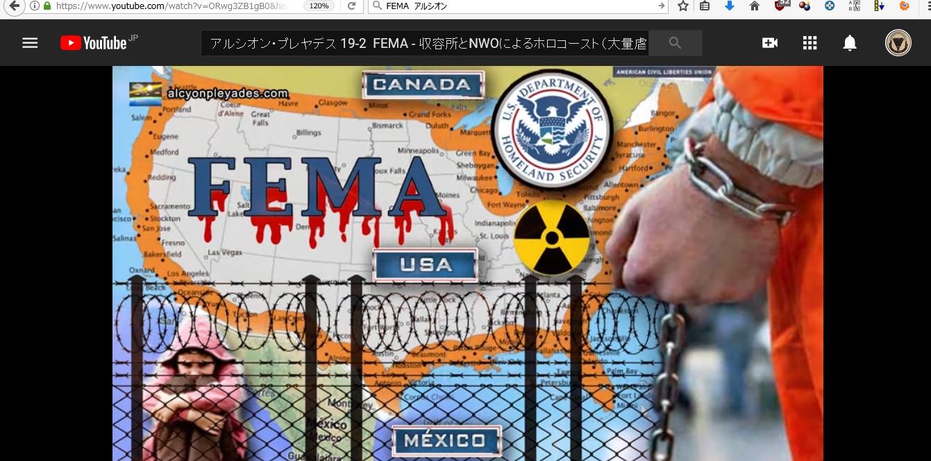 プレヤデスアルシオンのFEMAの動画1