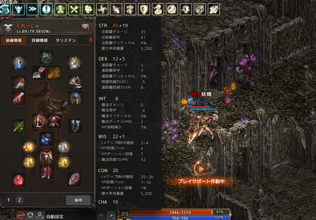 Lineage 2020-08-30 10-12-14-024.bmp