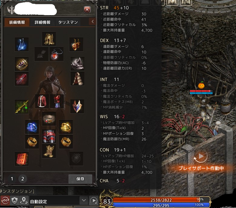 Lineage 2020-08-31 23-47-37-523