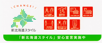 20201125新北海道スタイル