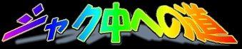 syakuturoad_logo.jpg