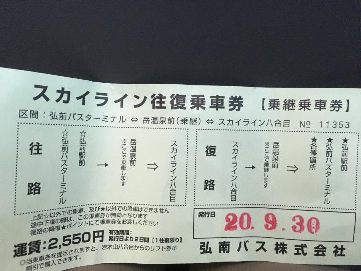 ♪行くぜ東北♪シリーズ#01 快晴の岩木山 2020.09.30 - アラ還ままの ...