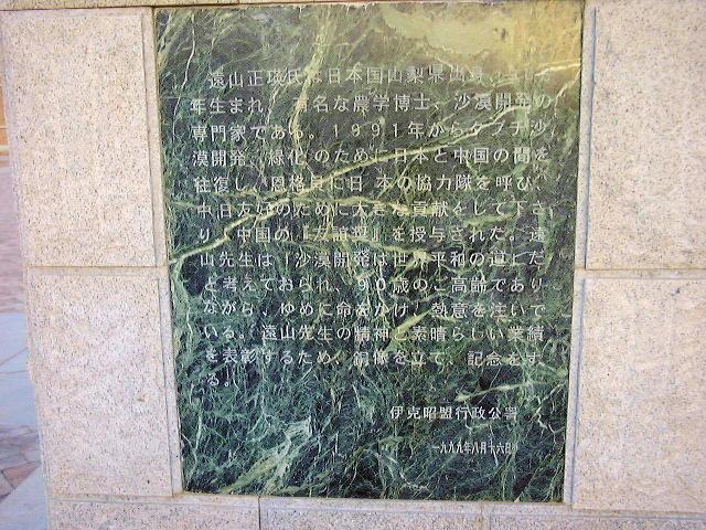 200414遠山先生の記念碑