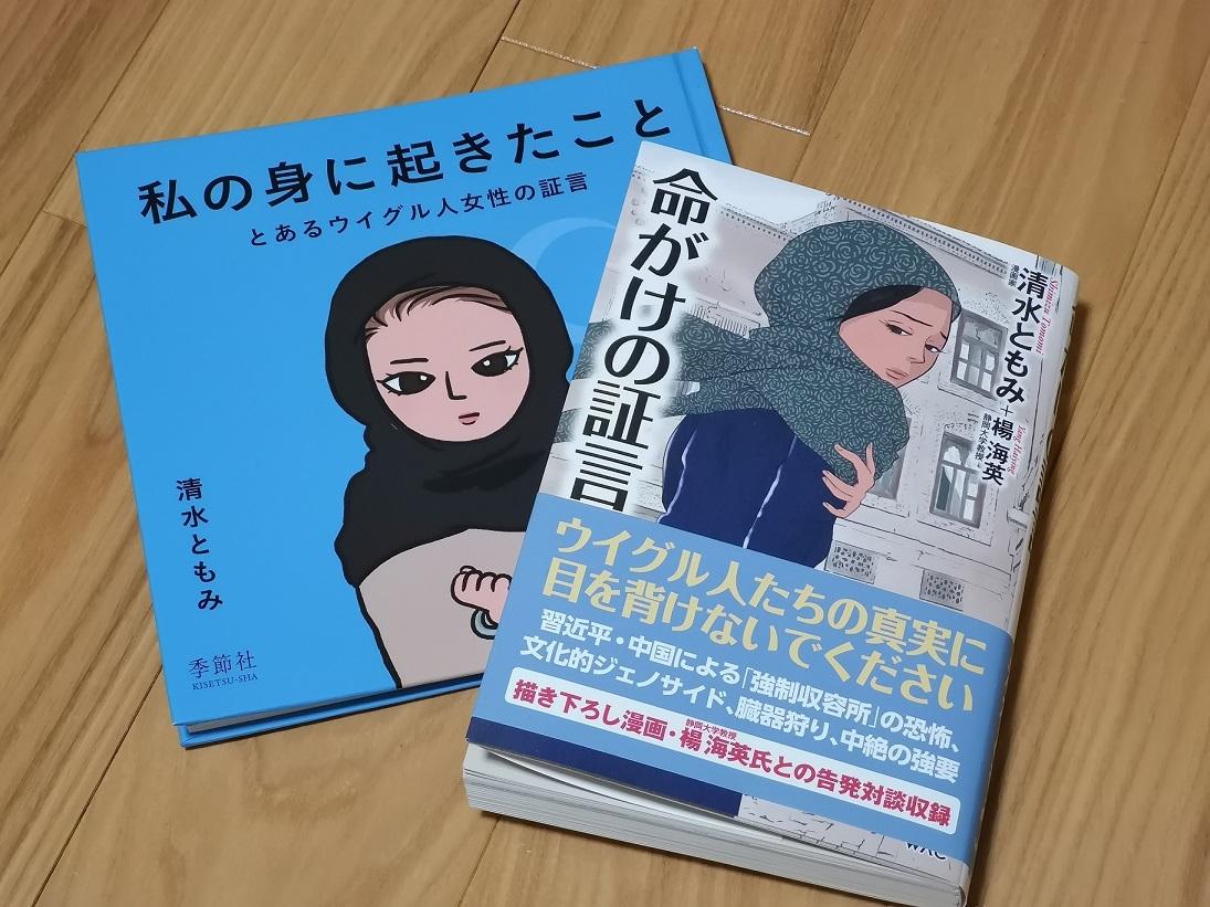 210316Uyghurウイグルの本