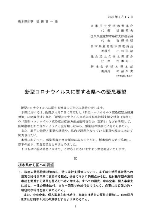 新型コロナウイルスに関する野党5党による栃木県への緊急要望!④