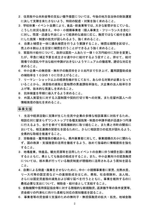 新型コロナウイルスに関する野党5党による栃木県への緊急要望!⑤