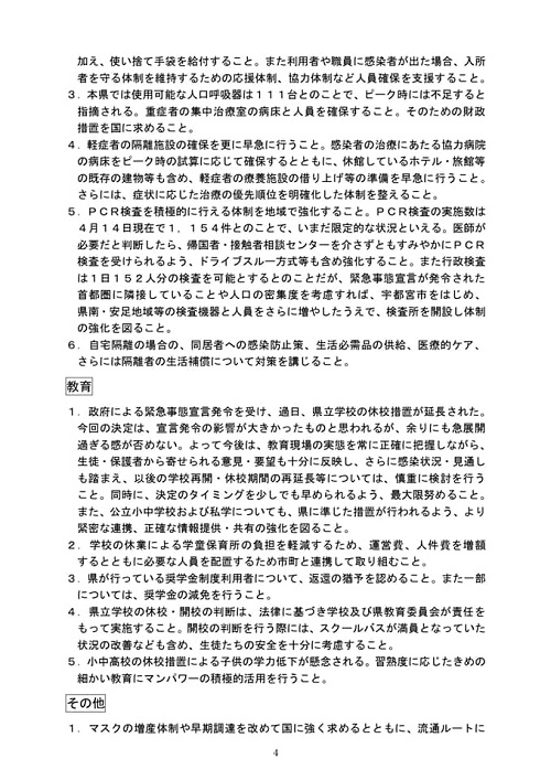 新型コロナウイルスに関する野党5党による栃木県への緊急要望!⑦