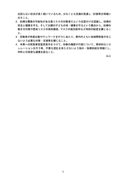 新型コロナウイルスに関する野党5党による栃木県への緊急要望!⑧