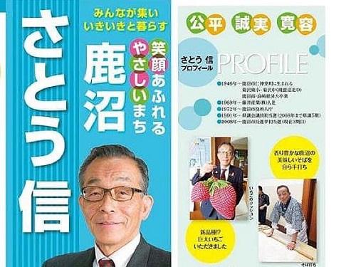 さとう信【鹿沼市長候補(現職3期)】応援へ!③