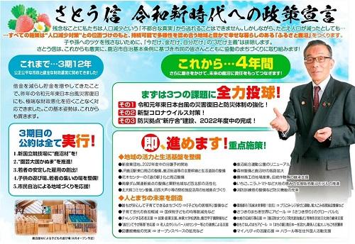 さとう信【鹿沼市長候補(現職3期)】応援へ!④