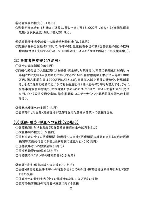 国民民主党とちぎ<第14回 幹事会>と栃木県議会<第365回 通常会議>!⑥