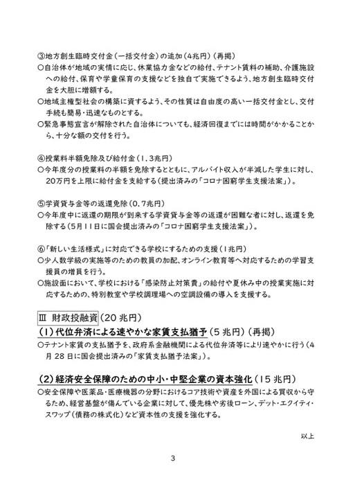 国民民主党とちぎ<第14回 幹事会>と栃木県議会<第365回 通常会議>!⑦