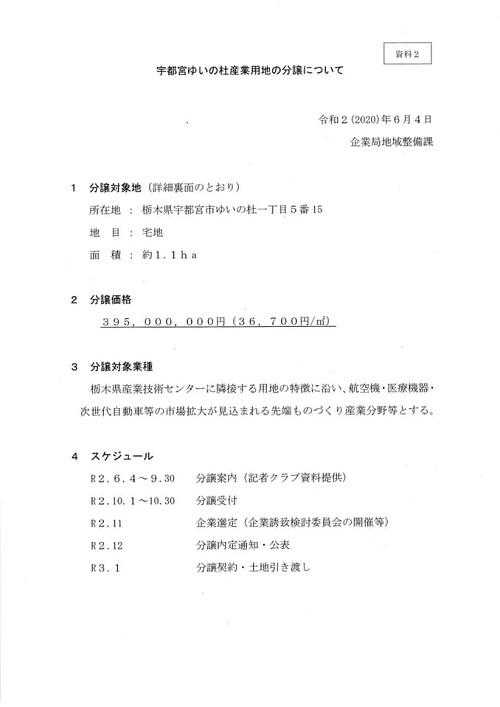 栃木県議会<経済企業委員会>開かれる!④