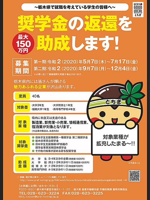 栃木県で就職を考えている学生の皆様へ①