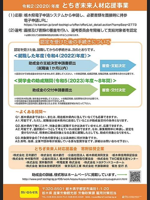 栃木県で就職を考えている学生の皆様へ②