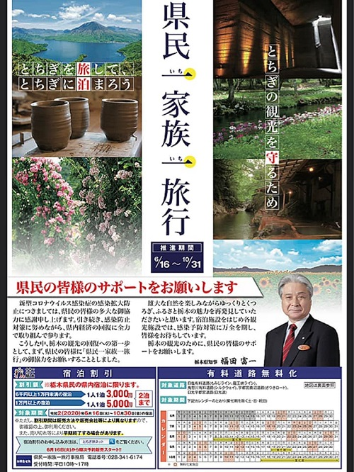 栃木県「県民一家族一旅行」スタート!①