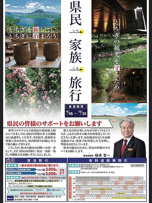 栃木県「県民一家族一旅行」クーポン追加!①