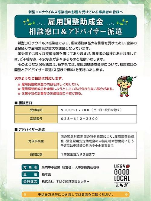栃木県議会<第366回 臨時会議>閉幕!⑥
