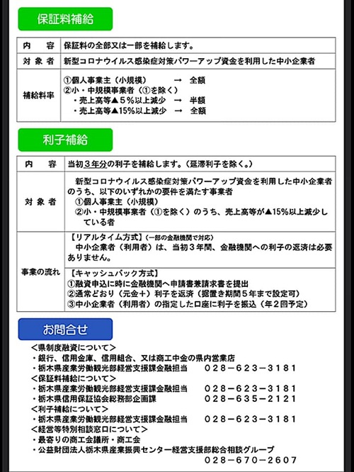 栃木県議会<第366回 臨時会議>閉幕!⑨