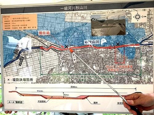 栃木県 被災5河川<改良復旧>事業 説明動画 公開される!⑦
