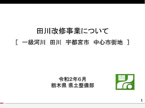栃木県 被災5河川<改良復旧>事業 説明動画 公開される!⑨