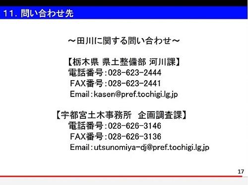 栃木県 被災5河川<改良復旧>事業 説明動画 公開される!⑮