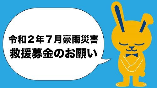 令和2年7月豪雨災害救援募金<ご協力のお願い>!