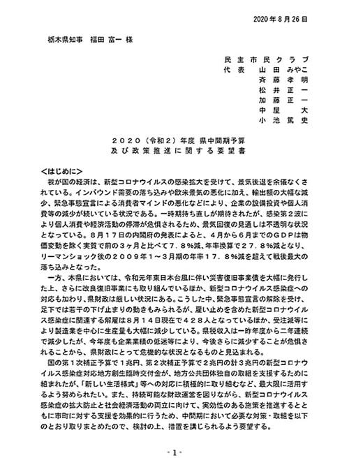 栃木県議会「民主市民クラブ」2020年度 中間期<政策推進・予算化要望>知事に申し入れ!④