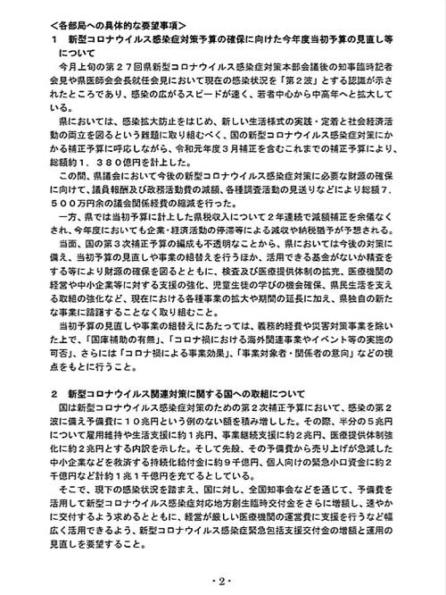 栃木県議会「民主市民クラブ」2020年度 中間期<政策推進・予算化要望>知事に申し入れ!⑤