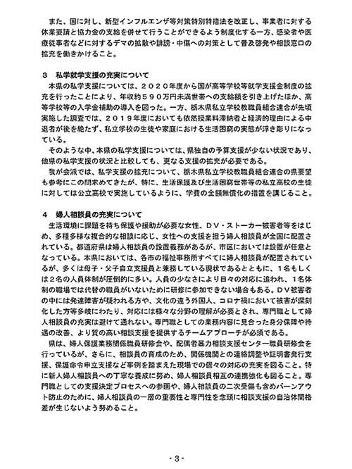 栃木県議会「民主市民クラブ」2020年度 中間期<政策推進・予算化要望>知事に申し入れ!⑥