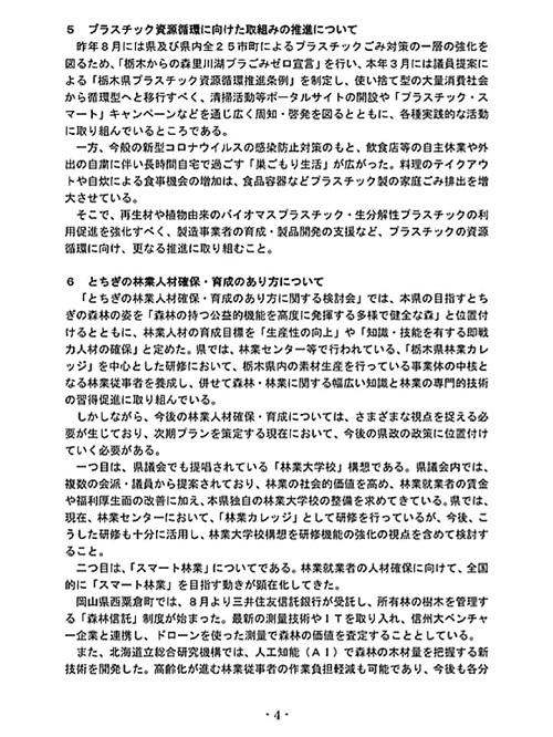 栃木県議会「民主市民クラブ」2020年度 中間期<政策推進・予算化要望>知事に申し入れ!⑦