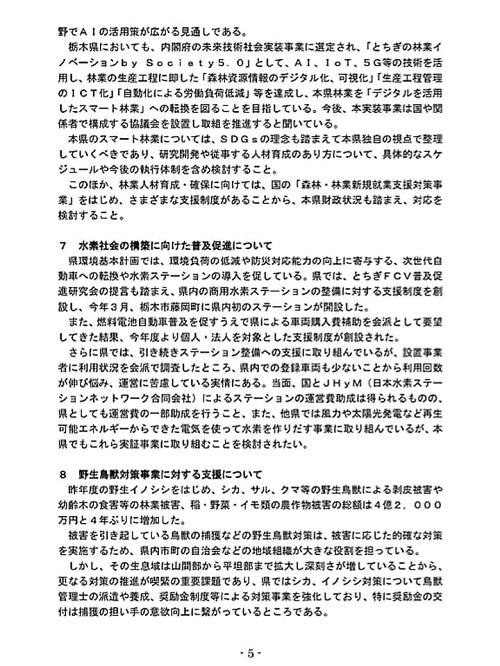 栃木県議会「民主市民クラブ」2020年度 中間期<政策推進・予算化要望>知事に申し入れ!⑧