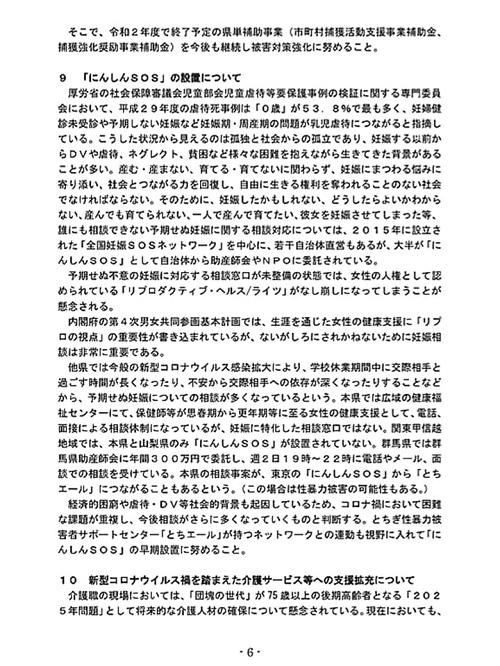 栃木県議会「民主市民クラブ」2020年度 中間期<政策推進・予算化要望>知事に申し入れ!⑨
