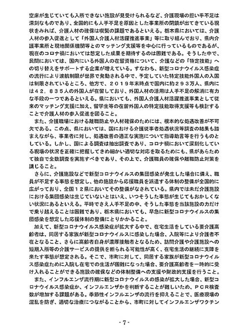 栃木県議会「民主市民クラブ」2020年度 中間期<政策推進・予算化要望>知事に申し入れ!⑩