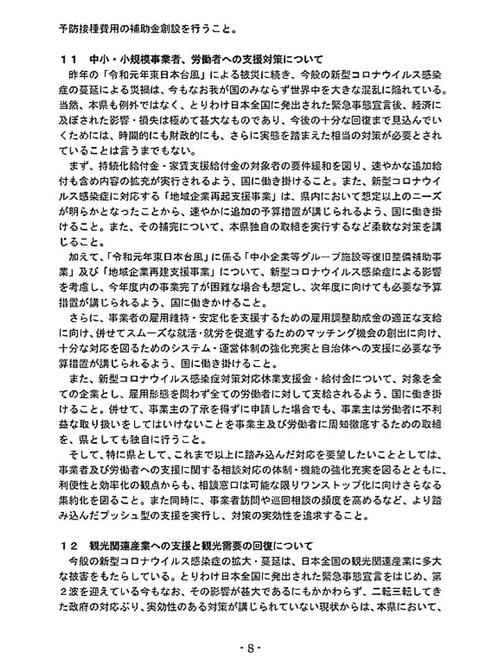 栃木県議会「民主市民クラブ」2020年度 中間期<政策推進・予算化要望>知事に申し入れ!⑪