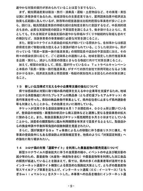 栃木県議会「民主市民クラブ」2020年度 中間期<政策推進・予算化要望>知事に申し入れ!⑫