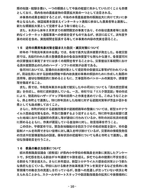 栃木県議会「民主市民クラブ」2020年度 中間期<政策推進・予算化要望>知事に申し入れ!⑬