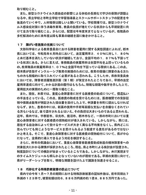 栃木県議会「民主市民クラブ」2020年度 中間期<政策推進・予算化要望>知事に申し入れ!⑭