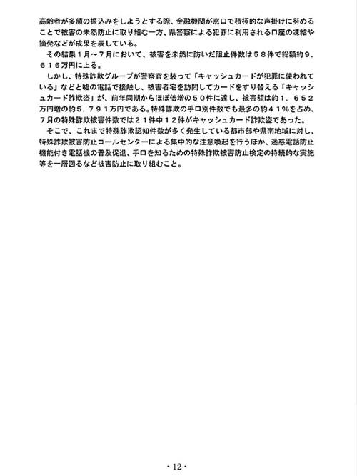 栃木県議会「民主市民クラブ」2020年度 中間期<政策推進・予算化要望>知事に申し入れ!⑮